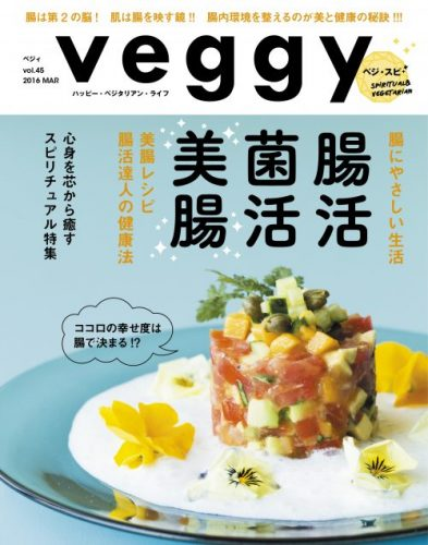 『veggy x AEON BODY x café』 コラボレーション企画に参加