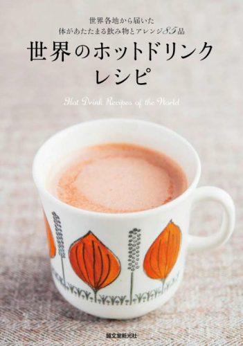 『世界のホットドリンクレシピ(文誠堂新光舎)』にレシピ提供