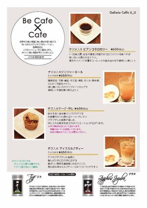 『BeCafe x Cafe』コラボレーション企画 に参加