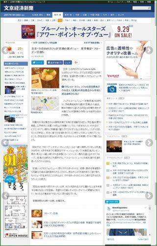 文京経済新聞「文京・小日向のカフェが甘酒の新メニュー」掲載