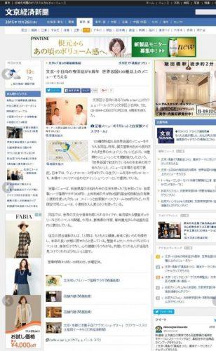 文京経済新聞「Galleria Caffé U_U 9周年」掲載