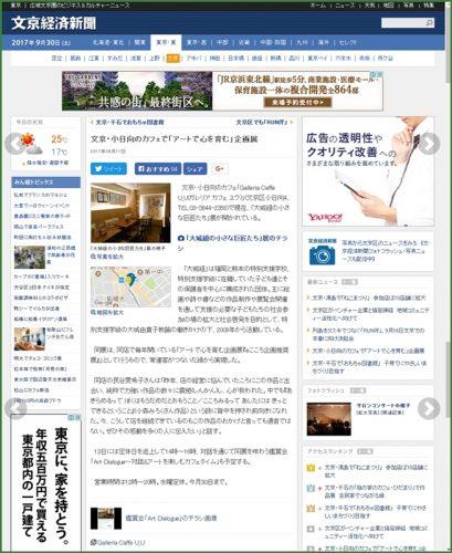 文京経済新聞「文京・小日向のカフェで「アートで心を育む」企画展」掲載
