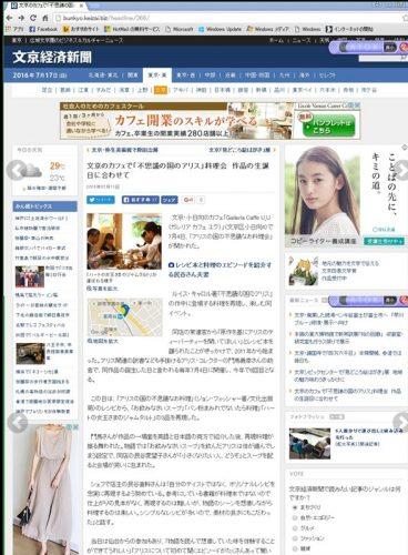 文京経済新聞「アリスの国の不思議なお料理会」が掲載