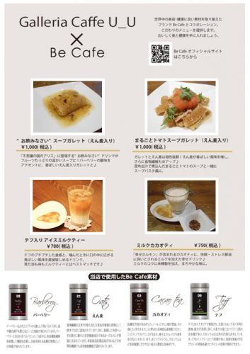 『BeCafe x Cafe』コラボレーション企画が無期限延長<終了しました>