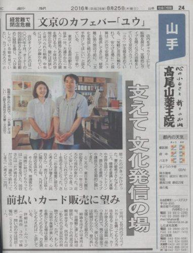 東京新聞に「支えて 文化発信の場」掲載